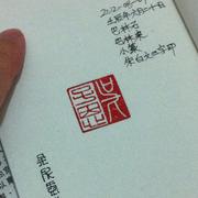 焯印拙習-吳子恩-05