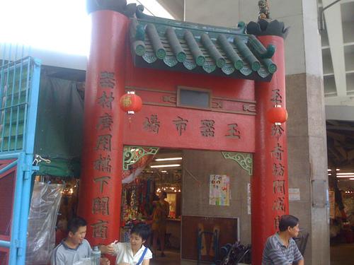 香港尋石–玉器市場354號-4