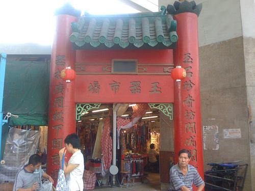香港尋石–玉器市場354號-5