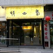 香港尋石-壽山軒-8