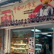 香港尋石-中國心-01