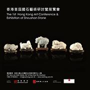 香港首屆國石藝術研討暨展覽會-3