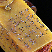雕技藝意–鐫石字法的技法與鑒賞