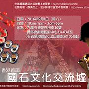香港首屆「國石文化交流墟」