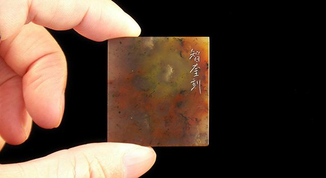 壽山石-五彩高山瑪瑙凍-素體牌
