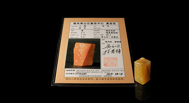壽山田黃凍-博意三蠣鈕正方章