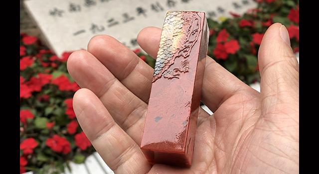 壽山紅杜陵-薄意碩豐圖正方章