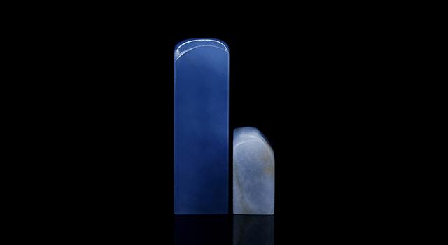 西峡蓝-素體正方章