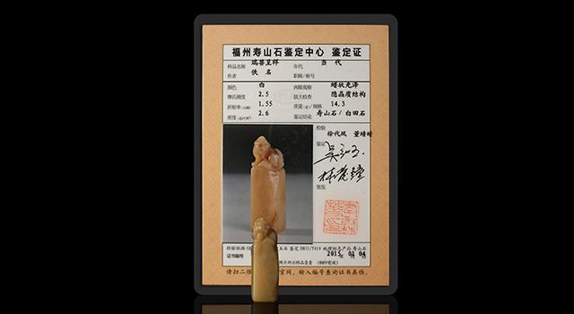 壽山田黃-瑞獸呈祥鈕正方章