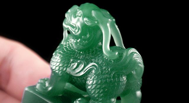 四川雅安綠-古獸龍鈕日形章